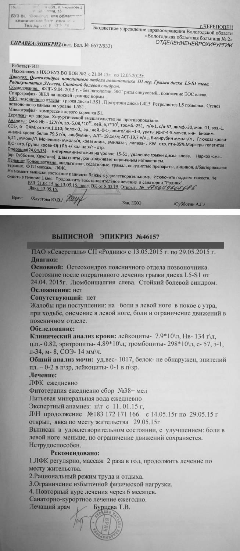 Выписной эпикриз остеохондроз поясницного отдела