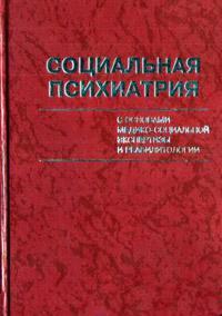 Войтенко Р.М. - Социальная психиатрия с основами медико-социальной экспертизы и реабилитологии (2002) djvu