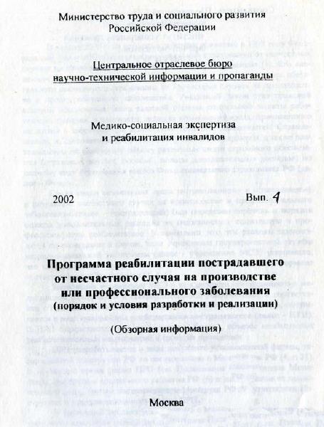 Программа реабилитации пострадавшего от несчастного случая на производстве или профессионального заболевания (2002) DjVu